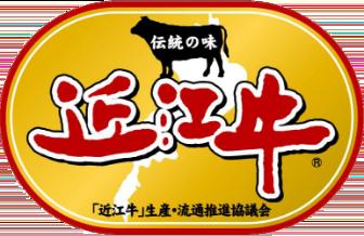 「近江牛」生産・流通推進協議会