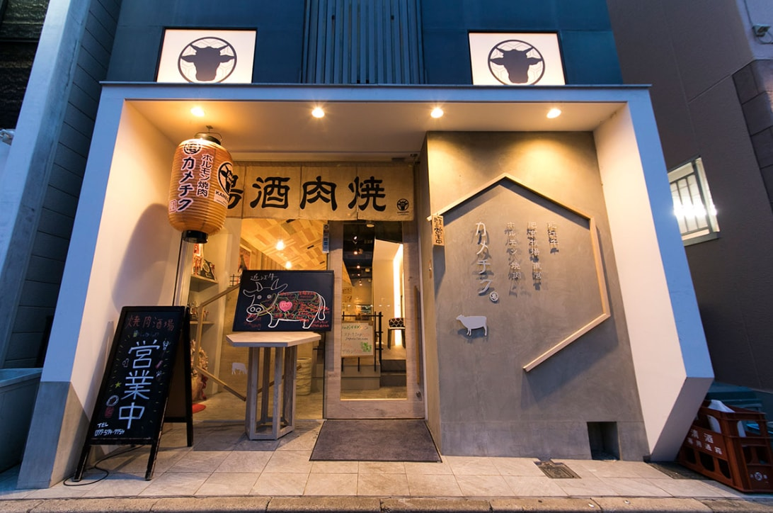 近江牛ホルモン焼肉カメチク石山店