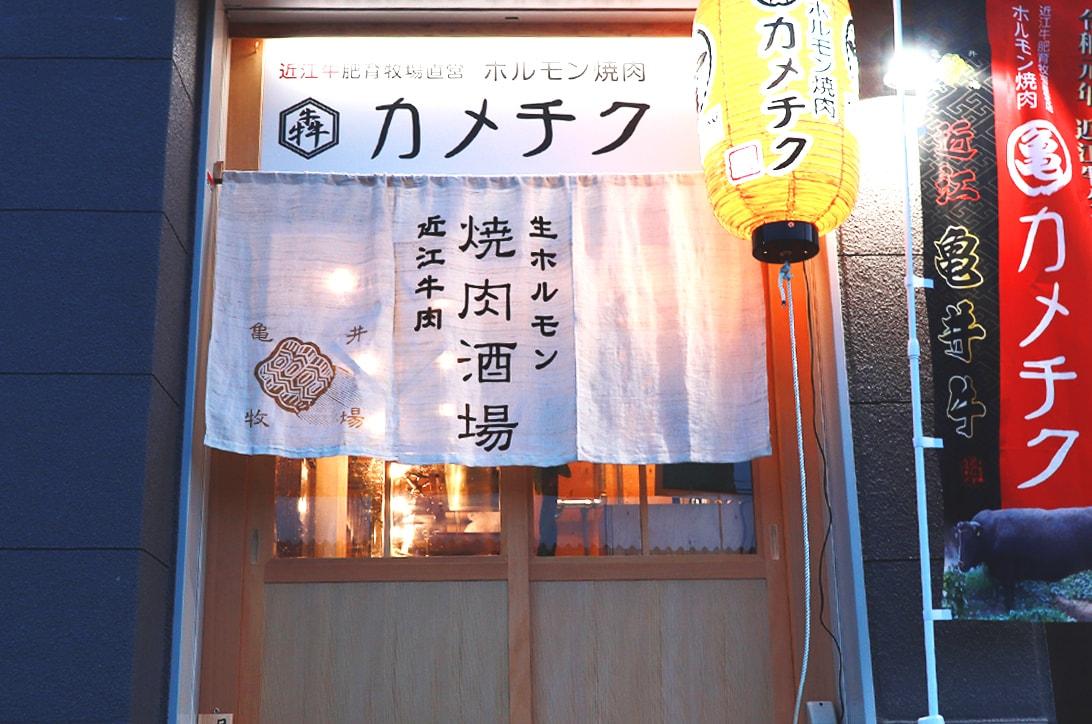 近江牛ホルモン焼肉 犇 カメチク草津店
