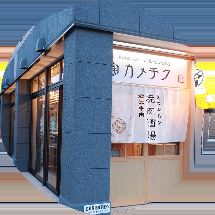 近江牛ホルモン焼肉カメチク草津店店内